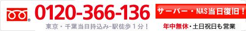 0120-366-136(フリーダイヤル) 年中無休・土日祝日も営業 A.M.10:00〜P.M.20:00
