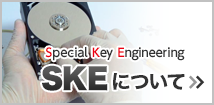 SKEについて-Special Key Engineering-